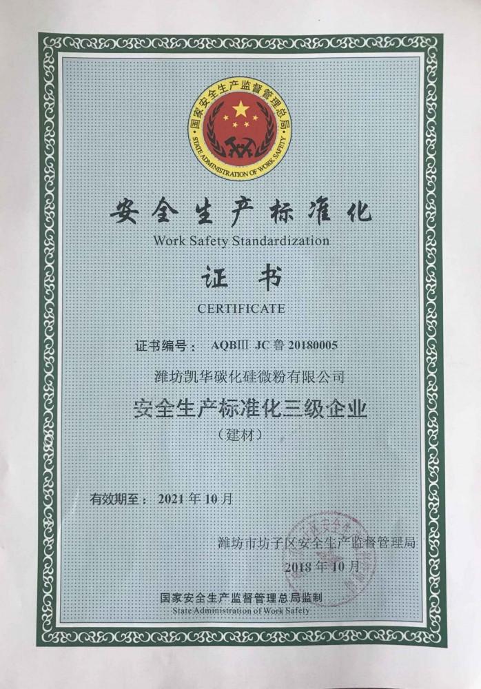 安全资质认证